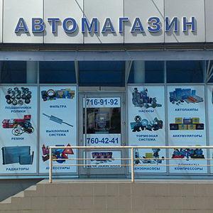 Автомагазины Базарных Матаков