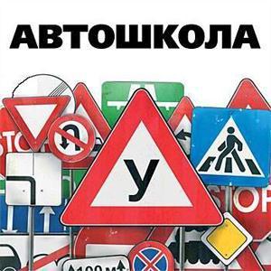 Автошколы Базарных Матаков