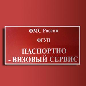 Паспортно-визовые службы Базарных Матаков