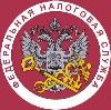 Налоговые инспекции, службы в Базарных Матаках